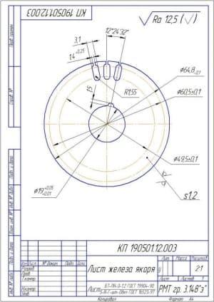 8.Деталировочный чертеж листа железа якоря в масштабе 2:1 (формат А4)