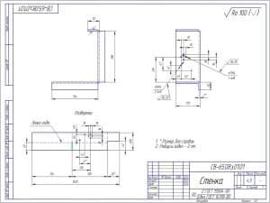 8.Деталь стенка: 1. размер для справок; 2. Радиусы гибки – 2 мм. Изготовлена деталь из материала ОЦ 2 ГОСТ 19904-90/0,8 кп ГОСТ 14918-80. Весит 4,9 кг (формат А3)