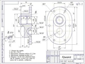 8.Чертеж детали крышки. Неуказанные литейные радиусы R3..5 мм; Неуказанные литейные уклоны 3..5 градусов