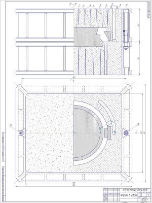 8.Сборочный чертеж литьевой формы в сборе