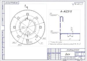 8.Рабочий чертеж диска (формат А3)