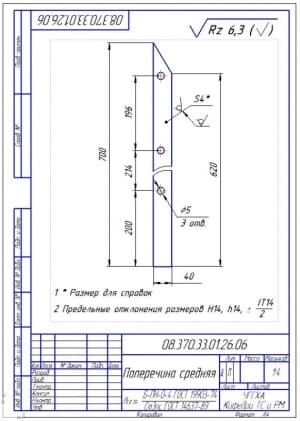 8.Средняя поперечина из листа Б-ПН-0-4 (формат А4)