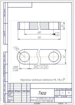8.Деталировка тяга (формат А4)