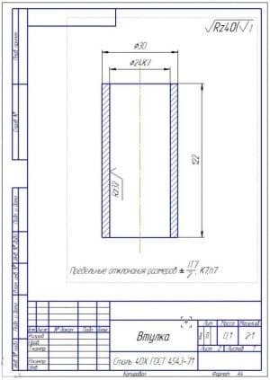 8.Рабочий чертеж втулки (формат А4)