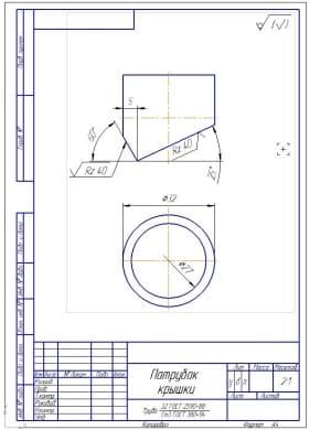 8.Патрубок крышки – деталь (формат А1)