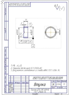 8.Чертеж втулки из прутка Д16.Т.КР.38ХНД (формат А4)