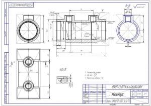 8.Рабочий чертеж корпуса (формат А3)