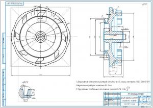 8.Рабочий чертеж шкива ограничителя скорости лифта 2 (А2)