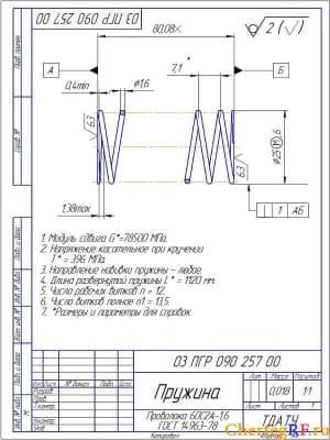 Деталь чертеж проволоки с техническими требованиями: модуль сдвига G*=78500 Мпа; напряжение касательное при кручении T* = 396 Мпа; направление навивки пружины – любое; длина развернутой пружины L* = 1120 мм; число рабочих витков n = 12; число витков полно