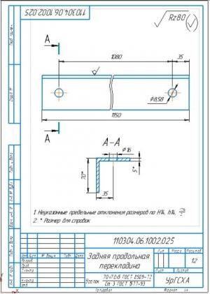 8.Задняя продольная перекладина рамы (А4)
