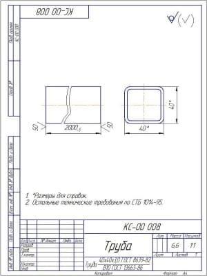 Чертеж детали трубы с техническими требованиями
