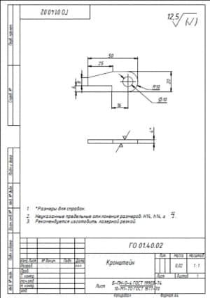 8.Детальный чертеж кронштейна массой 0.02, в масштабе 1:1, с указанными размерами для справок и с техническими требованиями: предельные неуказанные отклонения размеров Н14, h14, +-t2/2, рекомендуется изготовить лазерной резкой (формат А4)