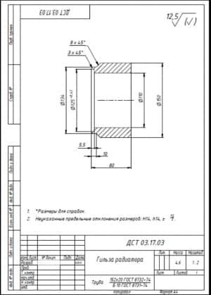 8.Чертеж деталировки гильзы радиатора массой 4.6, в масштабе 1:2,с указанными размерами для справок и с предельными неуказанными отклонениями размеров: Н14, h14, +-t2/2 (формат А4)