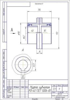 8.Рабочий чертеж детали муфта зубчатая МЗ-40 Г0СТ 5006-83 массой 9, в разрезе А, с указанными размерами (формат А4)