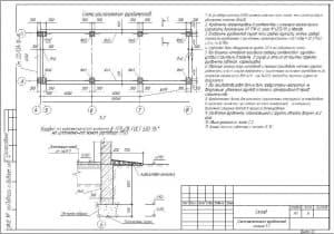 8.Чертеж схемы расположения фундаментов в сечении 1-1