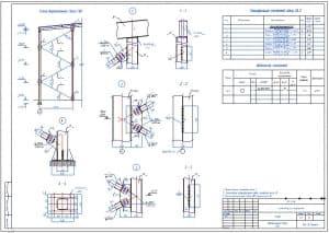 8.Сборочный чертеж вертикальной связи СВ 2 со спецификацией и ведомостью элементов связи и с примечанием