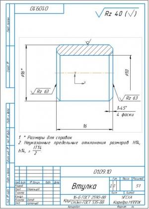 9.Рабочий чертеж втулки на А4