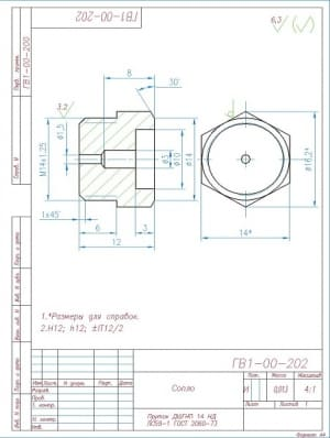 9.Сопло из материала пруток ДКРНП 14 НД ЛС-59-1 ГОСТ 2060-73. Весит деталь сопло 0,013 кг. представлена в масштабе 4:1 (формат А4)