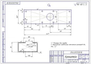 9.Рабочий чертеж кронштейна (формат А3)