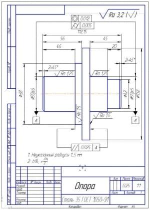 9.Опора конструкции – деталь (формат А4)