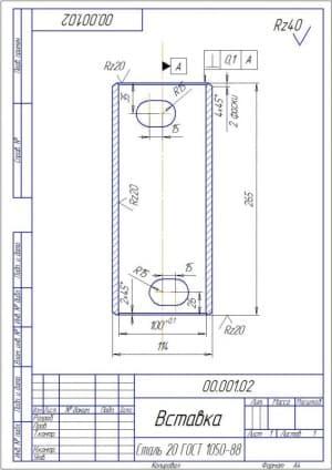 Деталь вставка с указанными размерами (формат А4)