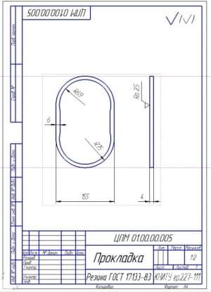 9.Рабочий чертеж прокладки (формат А4)