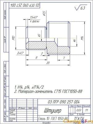 Чертеж деталь штуцер с техническими требованиями: 14, р14, IT14/2; материал-заменитель СТ15 ГОСТ1050-88 (формат А4).