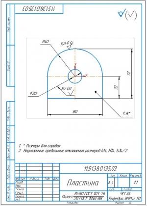 9.Пластина (А4) с указанием габаритных размеров и толщины 8 мм