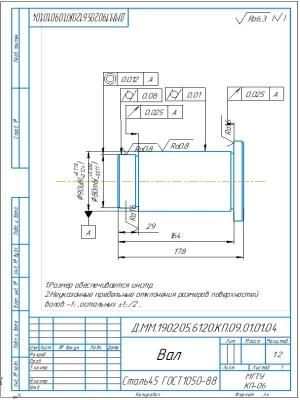9.Вал, рабочий чертеж детали на формате А4