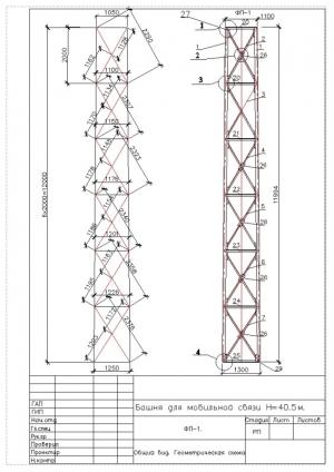 9.Геометрическая схема ФП-1