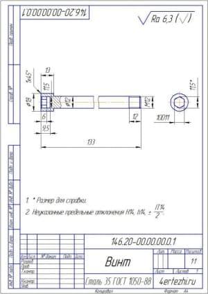 Детальный чертеж винта с указанными размерами для справок