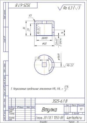 Детальный чертеж втулки в масштабе 1:1