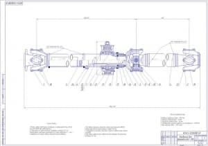 9.Сборочный чертеж карданного вала автомобиля ВАЗ-2105 в масштабе 1:2