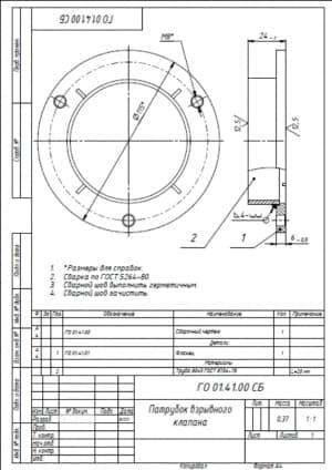 9.Чертеж СБ патрубка взрывного клапана массой 0.37, в масштабе 1:1, с указанными размерами для справок и с техническими требованиями: сварка по Г0СТ 5264-80, сварной шов выполнить герметичным и зачистить, со спецификацией (формат А4)