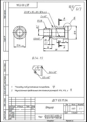 9.Детальный чертеж штуцера массой 0.021, в масштабе 2:1, с техническими требованиями: канавку под уплотнение полировать 2.5, предельные неуказанные отклонения размеров: Н14, h14, +-t2/2 (формат А4)