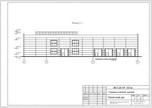 9.Чертеж фасада 8-1 производственного одноэтажного здания в масштабе 1:200, с указанными отметками (формат А3)