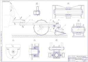 9.Сборочный чертеж навесного оборудования (формат А1)