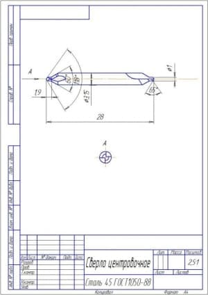 9.Деталировочный чертеж сверла центровочного в масштабе 2.5:1
