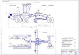 9.Общий вид автогрейдера ДЗ-98 лист 2 (формат А1)