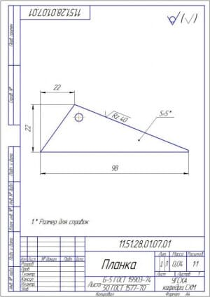 9.Чертеж деталировки пера приливающего (формат А3)