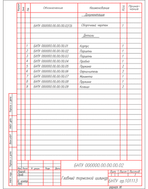 Чертеж сборочный главного тормозного цилиндра с техническими требованиями