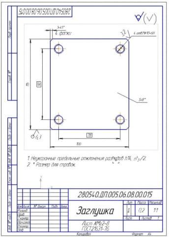 10.Деталь заглушка из материала Лист АМг2-8 (формат А4)