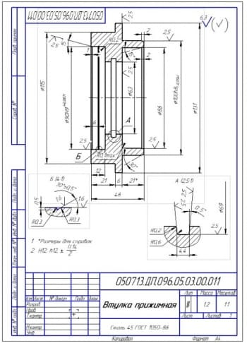 10.Прижимная втулка – чертеж детали (формат А4)