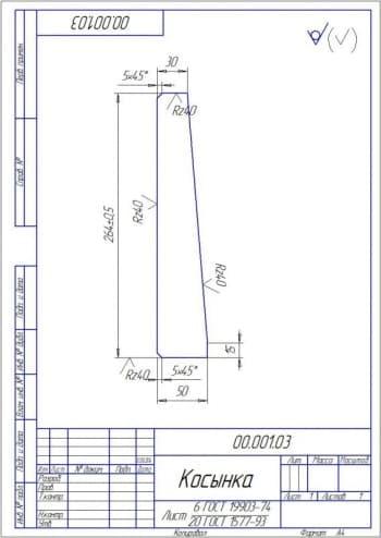 Деталировка косынки с указанием размеров (формат А4)