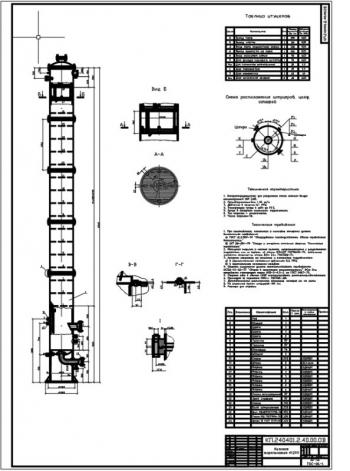 Сборочный чертеж тарельчатой ректификационной колонны