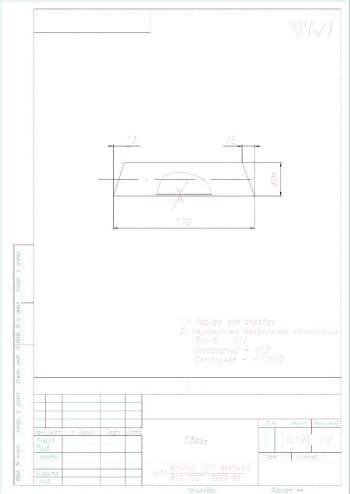10.Деталировочный чертеж связи массой 0.195, в масштабе 1:2 (материал: Труба 40*25*2 Г0СТ 8645-68/В10 Г0СТ 13663-86), с размерами для справок и с техническими требованиями: предельные неуказанные отклонения размеров: валов – h12, отверстий – Н12, остальн