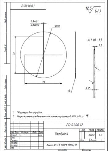 10.Чертеж деталировки мембраны массой 0.0052, в масштабе 1:1, с указанными размерами для справок и с предельными неуказанными отклонениями размеров Н14, h14, +-t2/2 (формат А4)