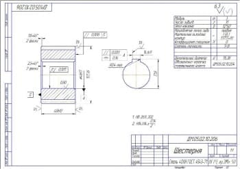 10.Чертеж деталировки шестерни в масштабе 1:1 (материал: Сталь 40ХН Г0СТ 4543-71), с техническими требованиями: НВ 269...302, Н14, h14, +-IT14/2 (формат А3)