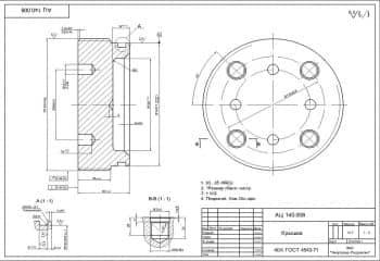 Чертеж детали крышка (формат А3)