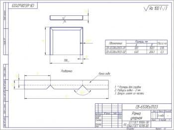 10.Деталь – упорная рамка: 1. размеры для справок; 2. Радиусы гибки – 2 мм; 3. Допуск изгот из частей
